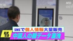 中国人の顔データ漏洩 個人情報とセットでSNSで大量販売