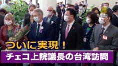 チェコ上院議長の台湾訪問がついに実現 「マスクの寄贈に感謝」