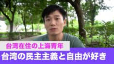 台湾在住の上海青年「台湾の民主主義と自由が好き」