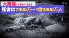 「大飢饉」真相を明らかにした元教師への年金支給を停止【禁聞】
