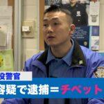 NY市警のチベット出身の現役警察官 スパイ容疑で逮捕