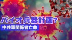 亡命者2人が米国に中共バイオ兵器情報を提供【禁聞】