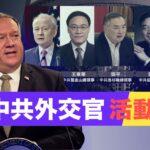米政府 再度中共外交官の活動を制限