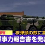 米国防総省が中国軍事力報告書を発表 初めて核弾頭の数に言及【禁聞】