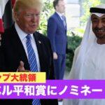 中東平和を促進 トランプ大統領がノーベル平和賞にノミネート