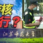江蘇師範大学で結核集団感染 学校側はかん口令