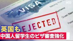 英国も大学院のデリケートな科目の中国人留学生のビザ審査強化