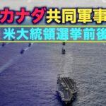 中共への警告!米大統領選挙前後に沖縄周辺で大規模軍事演習=日米カナダ軍4万人参加