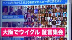大阪でウイグル 証言集会 ウイグル人が現状を証言