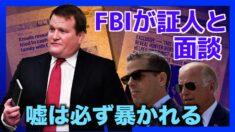 FBIがハンター氏の元ビジネスパートナーと面談「嘘は必ず暴かれる」
