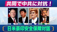 日米豪印安全保障対話 中共に対する一貫した対応を確認【禁聞】