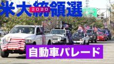 【米大統領選2020】ニューヨーク州ロングアイランドの自動車パレード=Long Island Loud Majority