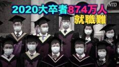 80万人の帰国学生と900万人の大学新卒者を抱える中国で進む就職難【禁聞】