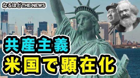 極左派リンカーン銅像なぎ倒し   共産主義徐々に顕現化した 【なるほどTHE NEWS】