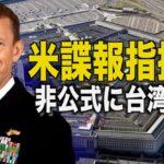 米台関係がさらに緊密に 米諜報指揮官が非公式に台湾訪問