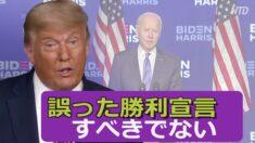 トランプ大統領「バイデン候補は誤った勝利宣言をすべきでない」