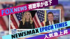 フォックスニュースの視聴率が低下 弁護士「大紀元 新唐人が勝者だ」
