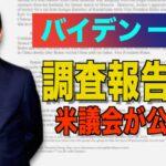 ハンター・バイデン氏と中共の3つの繋がり 米議会が調査報告書公開