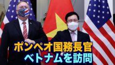 中共への牽制 ポンペオ国務長官が急遽ベトナムを訪問
