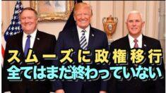 米大統領選2020  ポンペオ長官「スムーズに政権移行」 ペンス副大統領「まだ全ては終わっていない」