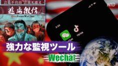 WeChatは中国全域にわたる強力な監視ツール=WSJ