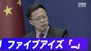 ファイブアイズ 香港弾圧を終わらせるよう中国に促す China in Focus【英語字幕ニュース】