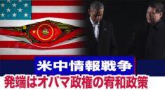 米国メディア「米中情報戦争の発端はオバマ政権の宥和政策」【禁聞】