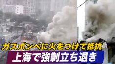 上海で強制立ち退き 60代男性がガスボンベに火をつけて抵抗