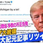 トランプ大統領が大紀元の報道をリツイート ミシガン州公聴会では多数の不正の告発