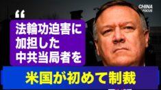 米国が初めて法輪功迫害に加担した中国当局者を制裁 【チャイナ・イン・フォーカス】china in focus