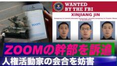 米司法省がZOOMの幹部を訴追 天安門事件に関するイベントを妨害