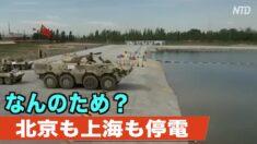北京や上海でも大規模停電 専門家「電力が軍需用途に使われている可能性」【禁聞】