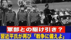 習近平氏が再び「戦争に備えよ」 軍部との駆け引き?