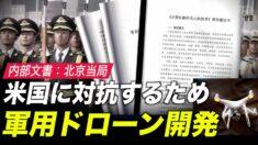内部文書リーク 北京が米国に対抗するために軍事用ドローンを開発