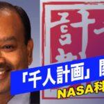 NASA科学者 「千人計画」への参与を認める