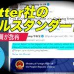 Twitter社のダブルスタンダード 英国議員が批判