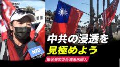 集会参加の台湾系米国人「中共の浸透を見極めよう」