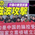 中国で電磁波攻撃により人々が不調に