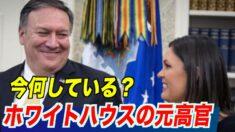 ポンペオ氏 米シンクタンクに加入へ /サンダース氏 AR州知事選に出馬「米国第一」を継続