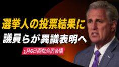 議員ら選挙人の投票結果に異議表明へ LAWMAKERS BID TO CHALLENGE ELECTORAL VOTES