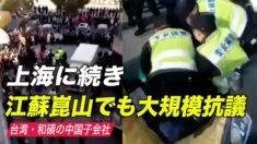 和碩の中国子会社で1,000人規模の抗議デモ 上海に続き江蘇崑山でも