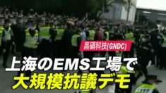 台湾大手EMS・子会社「昌碩科技」の上海工場で大規模抗議デモ