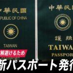 台湾 新パスポート発行 中国人との誤解避けるため