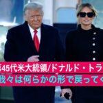 1月20日 トランプ大統領 空軍基地でのスピーチ抜粋   President Donald Trump Departure Ceremony (Jan. 20)