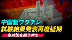 シノバック製ワクチンの試験結果発表がまたも延期 有効性を疑う声も【禁聞】