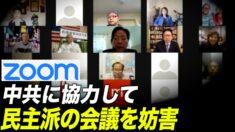 Zoomが中共に協力して全世界反共主義オンライン会議に妨害工作?