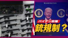バイデン政権 議会に銃規制を呼びかける