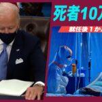 バイデン氏就任から1か月 中共ウイルスによる死亡者数10万人増