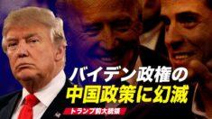 トランプ前大統領 バイデン政権の中国政策に幻滅