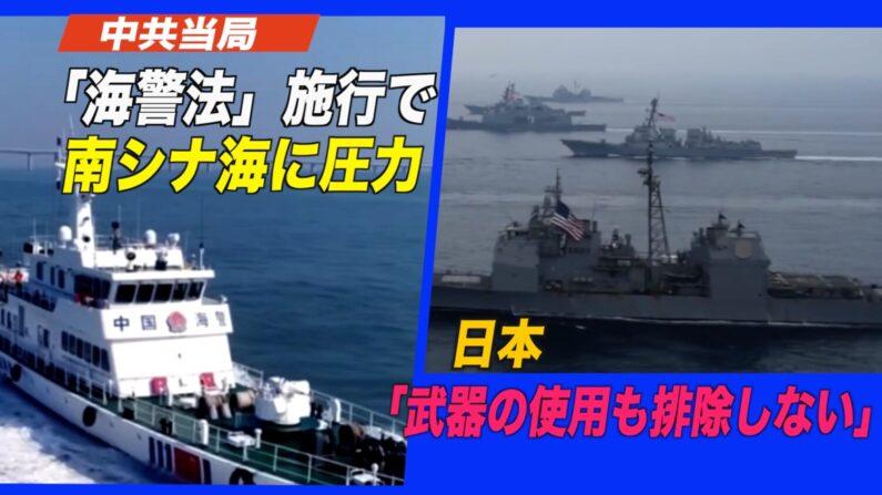 中共「海警法」施行で南シナ海に圧力 日本「武器の使用も排除しない」